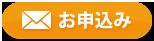 愛知県豊田市のキャンピングカーレンタルJTSへのお申込みはこちら