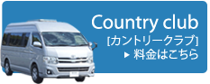 country club料金と車種